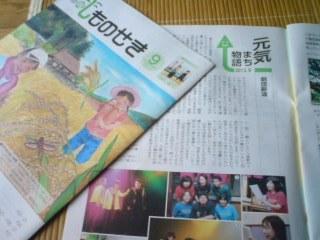 201209市報.jpg
