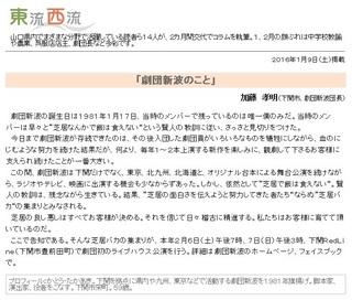 20160109-1劇団新波のこと.jpg