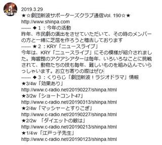 20190329サポ通190.jpg
