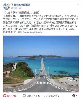 下関市観光政策課.jpg