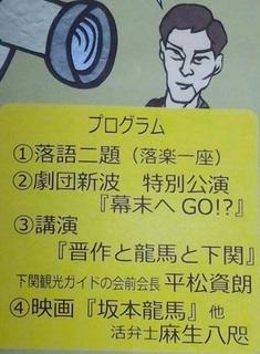 晋作文化祭2ちらしアップ.jpg