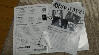 活弁パンフレット.jpg