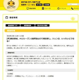 福島中央テレビ番組表.jpg