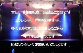 結成記念日.jpg